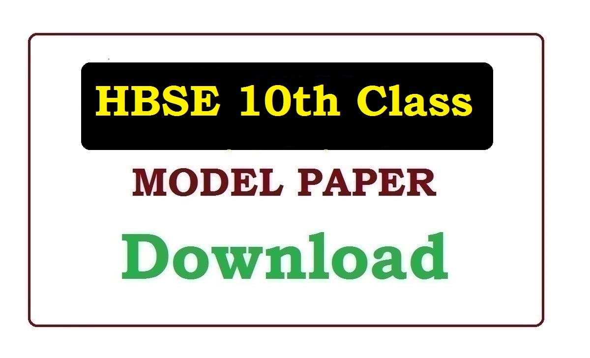 HBSE 10th Model Paper 2020